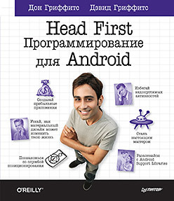 Head First. Programming for Android