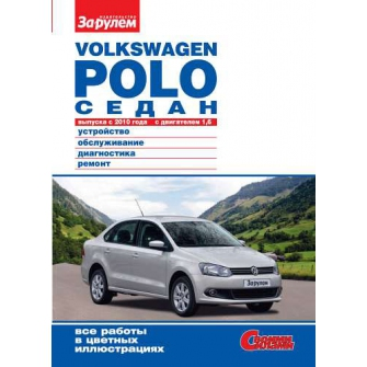 Volkswagen Polo Cedan 2010 with 1.6 engine