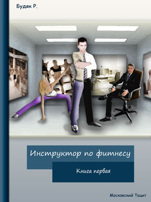 Roman Budyak. Fitness instructor. book One