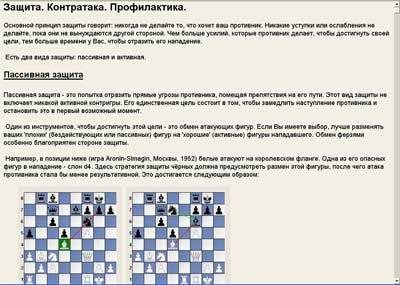 Strategy Principles of chess strategy. Course 2 AB Rus