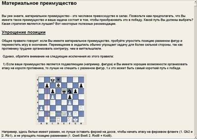 Strategy Principles of chess strategy. Course 3 AB Rus