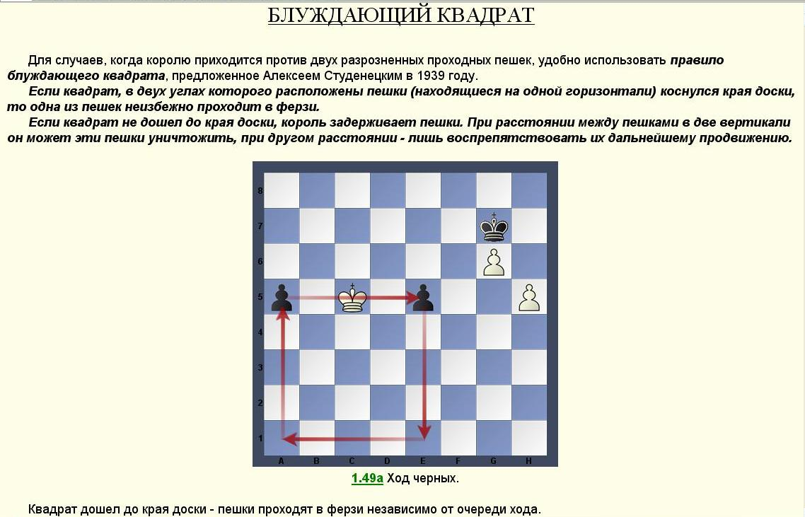 Endgame: assembly for practice games 2015 Rus-Eng