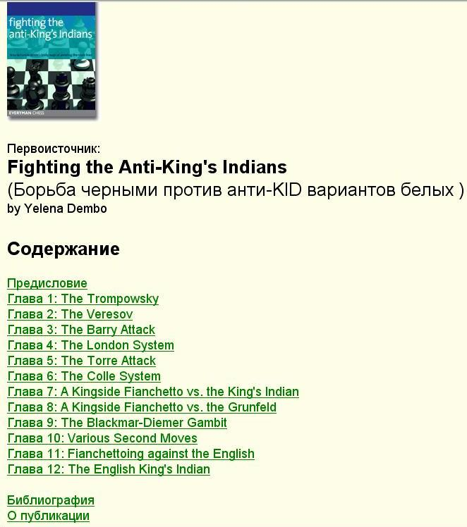 Dembo, Fighting the Anti Kings Indians 2010 Eng-Rus