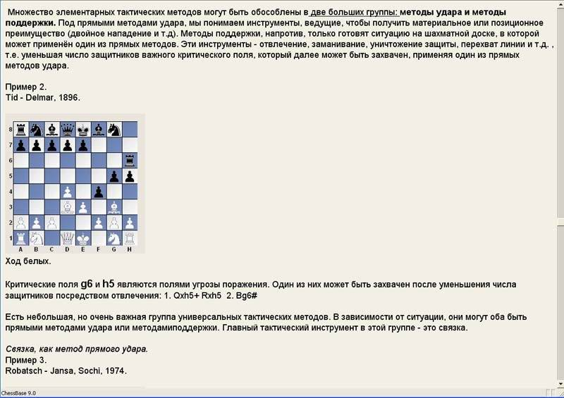 chessbase tactics download
