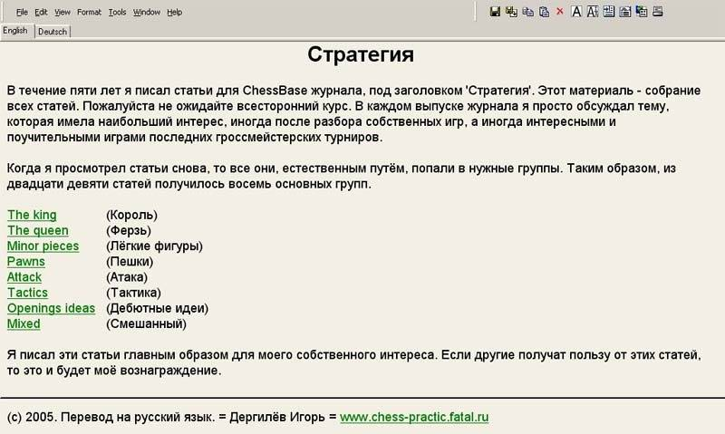 Reader Strategy Chess Strategy 2018 Rus \\ Eng