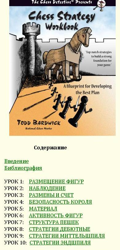Todd Bardwick - Developing the Best Plan, 2019, Rus 2019
