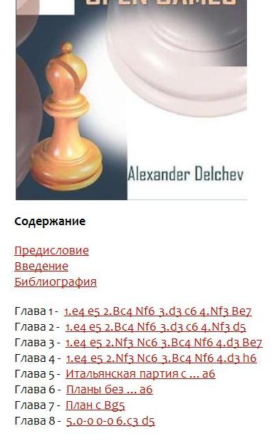 Alexander Delchev - Bc4 Against the Open Games,2018 Rus 2019
