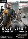 Half-Life Complete (Steam Gift Region Free) + БОНУС