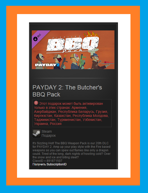 PAYDAY 2: The Butcher´s BBQ Pack (Steam Gift /RU)