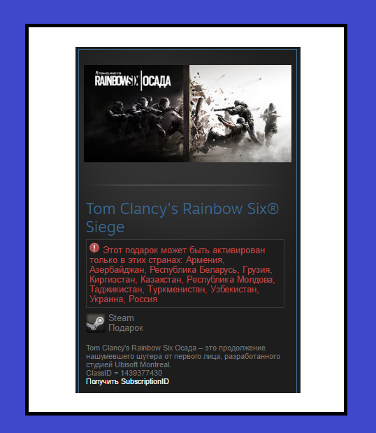 Tom Clancy´s Rainbow Six:Siege (STEAM Gift,RU+CIS)
