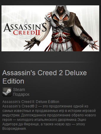 Assassins Creed 2 Deluxe Edition (Steam Gift / Reg Free)