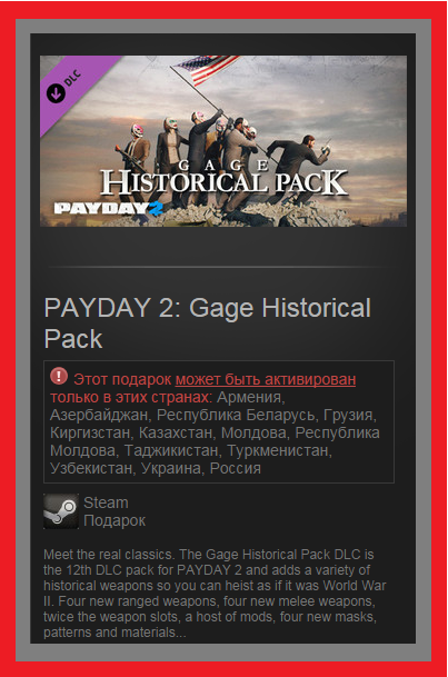 PAYDAY 2: Gage Historical Pack DLC (Steam / Ru-CIS)