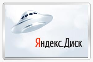 Yandex Disk 42 GB (disk yandex ru) - Forever