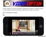WordPress плагин - VideoOptin