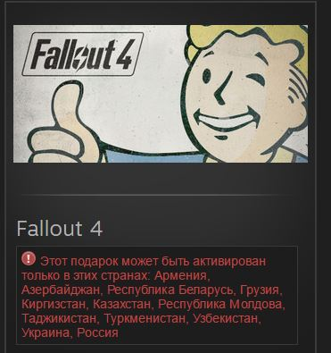 Fallout 4 (STEAM GIFT) | RU/CIS