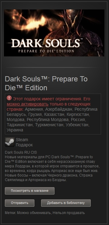 Dark Souls: Prepare To Die Edition (Steam Gift, RU & CIS)
