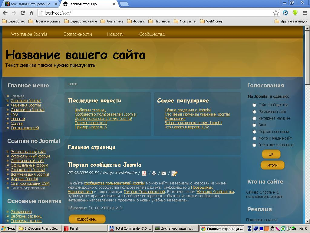 Шаблон Joomla 1.5 yellow_blue