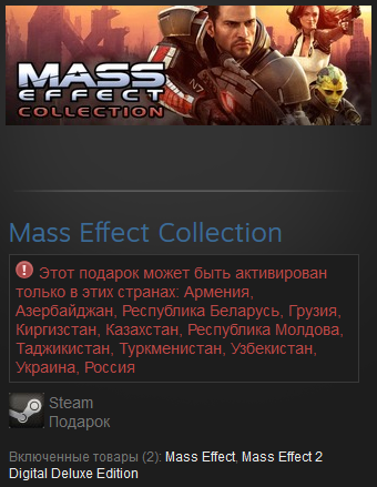 Mass Effect Collection (1 + 2) RU+CIS Steam Gift