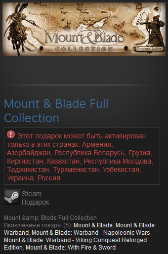 Mount & Blade Full Collection (5 шт 1) RU Steam Gift