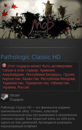 Pathologic Classic HD / RU+CIS Steam Gift