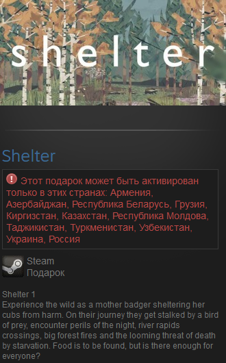 Shelter 1 (RU+CIS) Steam Gift