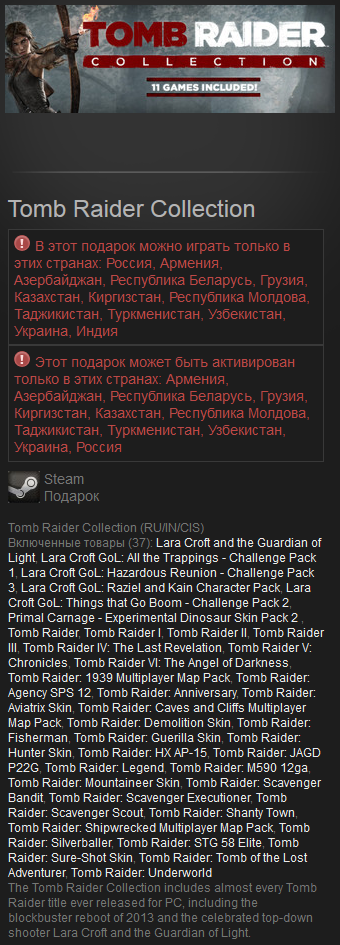 Tomb Raider Collection (11 игр+26 DLC)RU+CIS Steam Gift