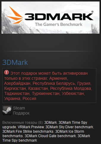 3DMark + Time Spy Upgrade (8 in 1) RU+CIS Steam Gift
