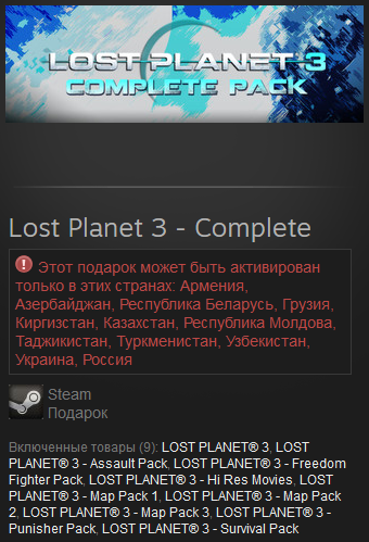 Lost Planet 3 - Complete (Россия+СНГ) Steam Gift