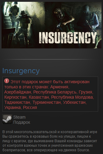 Insurgency (RU+CIS) Steam Gift