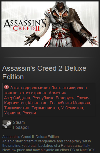 Assassin´s Creed 2 Deluxe Edition(Россия+СНГ)Steam Gift