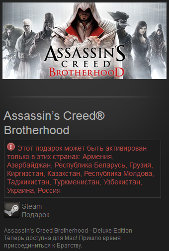 Assassin´s Creed Brotherhood - Deluxe Edition/RU Steam