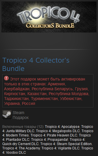 Tropico 4 Collectors Bundle (Game+11 DLC) RU Steam Gift
