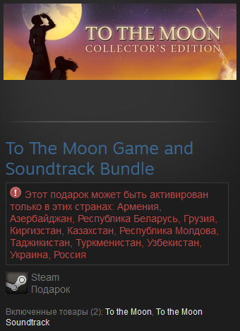 To The Moon Game and Soundtrack Bundle (RU) Steam Gift