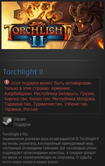 Torchlight II (RU+CIS) Steam Gift