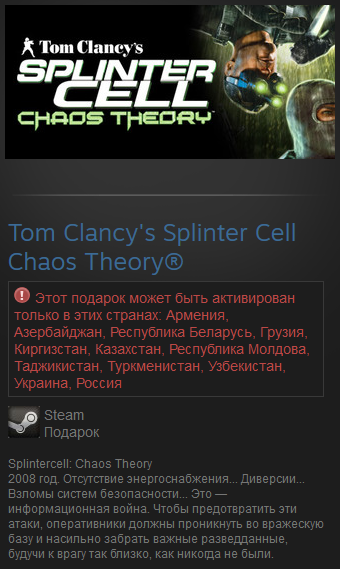 Tom Clancy´s Splinter Cell Chaos Theory (RU Steam Gift)