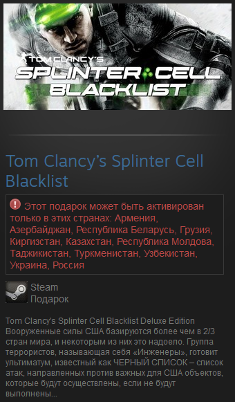 Tom Clancy´s Splinter Cell Blacklist Deluxe Edition/RU