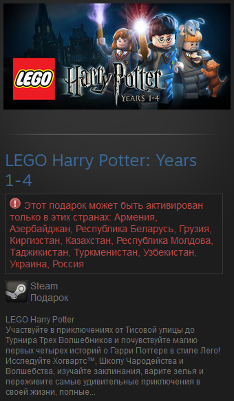 LEGO Harry Potter: Years 1-4 (RU+CIS) Steam Gift