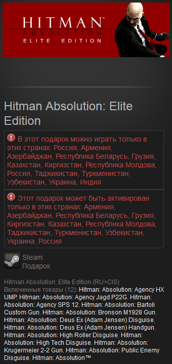 Hitman Absolution: Elite Edition (Россия+СНГ)Steam Gift
