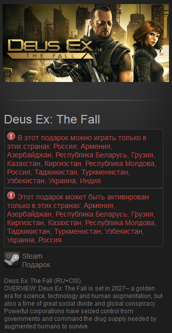 Deus Ex: The Fall (RU+CIS) Steam Gift