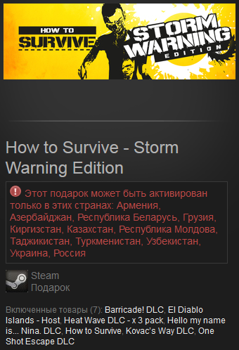 How to Survive - Storm Warning Edition (RU) Steam Gift