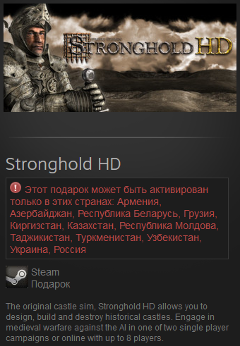 Stronghold HD (Россия+СНГ) Steam Gift