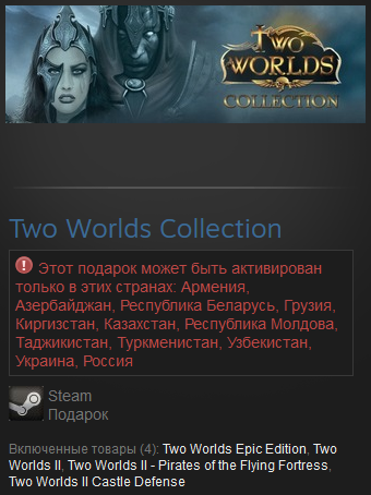 Two Worlds Collection (4 в 1) I+II+DLC+Castle Defense