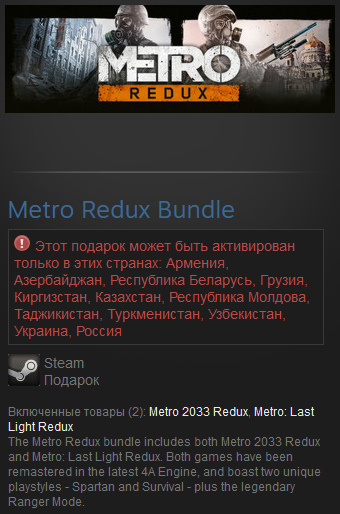 Metro Redux Bundle (2033+Last Light) RU+CIS Steam Gift