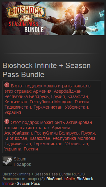 Bioshock Infinite + Season Pass Bundle (RU) Steam Gift