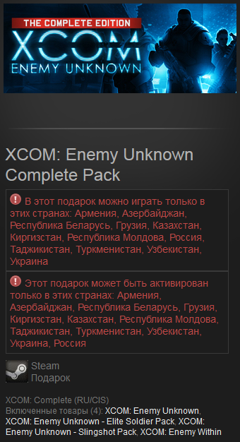 XCOM Enemy Unknown Complete Pack (Россия+СНГ)Steam Gift