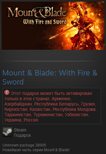 Mount & Blade: With Fire & Sword (RU+CIS) Steam Gift