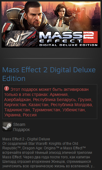 Mass Effect 2 Digital Deluxe Edition (RU+CIS)Steam Gift