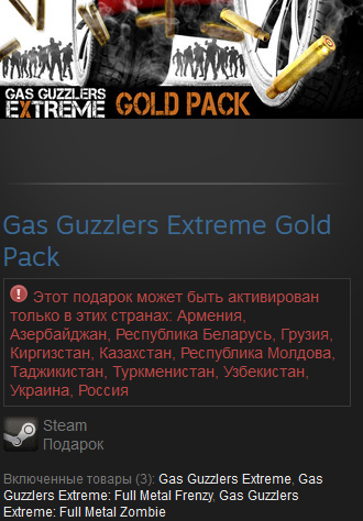 Gas Guzzlers Extreme Gold Pack (RU+CIS) Steam Gift