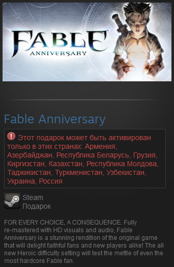 Fable Anniversary (RU+CIS) Steam Gift