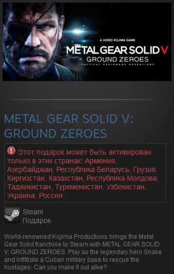 METAL GEAR SOLID V: GROUND ZEROES (RU+CIS) Steam Gift
